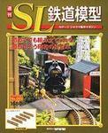 SL鉄道模型 Nゲージジオラマ製作