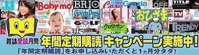 jmagazinecampaign2006.jpg